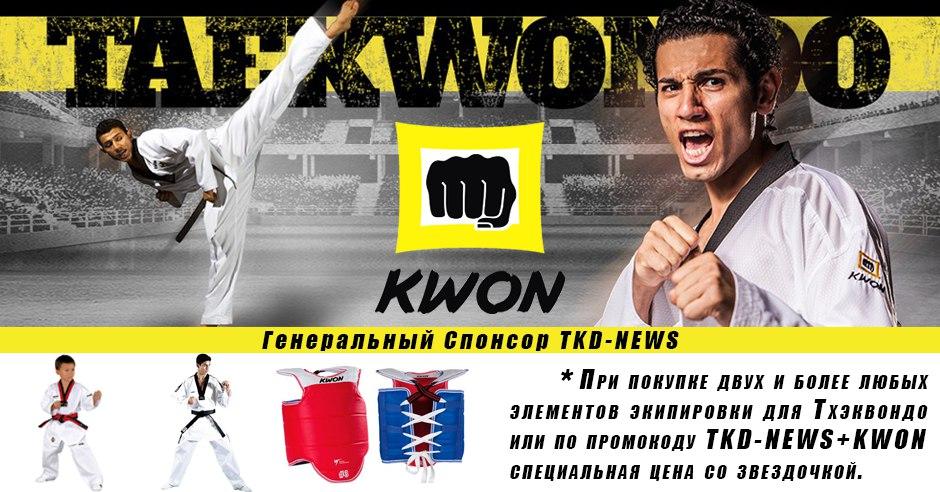 KWON — Генеральный Спонсор TKD-NEWS
