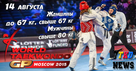 WTF World Taekwondo Grand Prix, Moscow 2015.  День первый. Сетки.