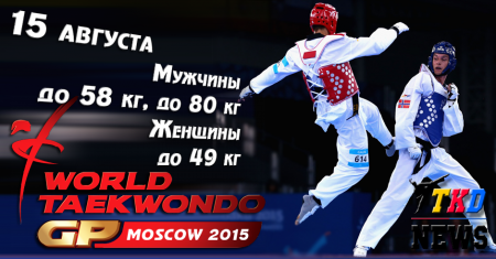 WTF World Taekwondo Grand Prix, Moscow 2015.  День второй. Результаты.