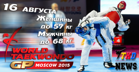 WTF World Taekwondo Grand Prix, Moscow 2015.  День третий. Сетки.