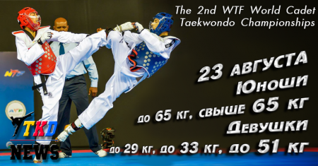 2nd WTF World Cadet Taekwondo Championships. День первый. Сетки.