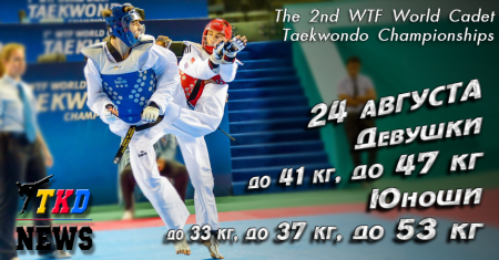 2nd WTF World Cadet Taekwondo Championships. День второй. Online.