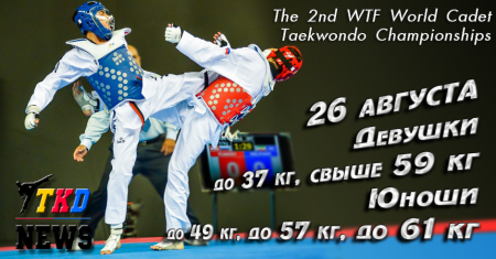2nd WTF World Cadet Taekwondo Championships. День четвёртый. Сетки.