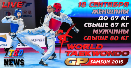 WTF World Taekwondo Grand Prix Series 2, Samsun-2015. День первый.