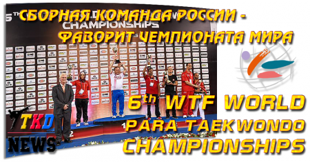6th WTF World Para-Taekwondo Championships, Samsun-2015. Результаты.