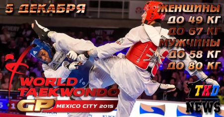WTF World Taekwondo Grand Prix Final, Mexico-2015. День первый.