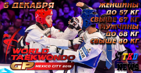 WTF World Taekwondo Grand Prix Final, Mexico-2015. День второй.