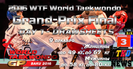 WTF World Taekwondo Grand Prix Final, Baku-2016. День первый. Сетки.