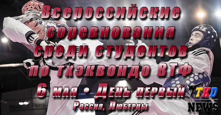 Всероссийские соревнования среди студентов по тхэквондо ВТФ, Люберцы-2017. День первый. Сетки.