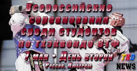 Всероссийские соревнования среди студентов по тхэквондо ВТФ, Люберцы-2017. День второй. Сетки.