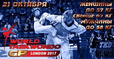 World Taekwondo Grand Prix Series 3, London-2017. День второй. Сетки. Прямая трансляция.