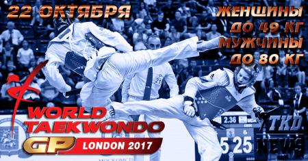 World Taekwondo Grand Prix Series 3, London-2017. День третий. Сетки. Прямая трансляция.