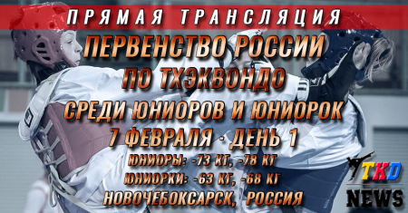 Прямая трансляция первого дня Первенства России по тхэквондо WT среди юниоров и юниорок, Новочебоксарск-2018.