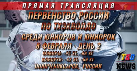 Прямая трансляция второго дня Первенства России по тхэквондо WT среди юниоров и юниорок, Новочебоксарск-2018.