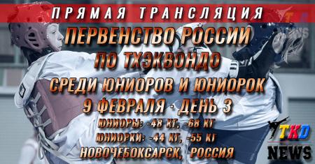 Прямая трансляция третьего дня Первенства России по тхэквондо WT среди юниоров и юниорок, Новочебоксарск-2018.