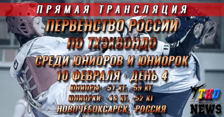 Прямая трансляция четвёртого дня Первенства России по тхэквондо WT среди юниоров и юниорок, Новочебоксарск-2018.