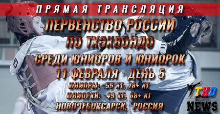 Прямая трансляция заключительного дня Первенства России по тхэквондо WT среди юниоров и юниорок, Новочебоксарск-2018.