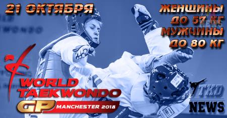 World Taekwondo Grand Prix Series, Manchester-2018. День третий. Сетки. Прямая трансляция.
