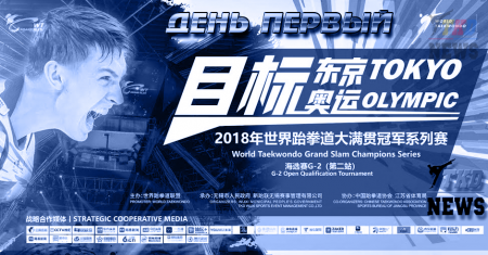 Open Qualification Tournament II for Wuxi 2018 World Taekwondo Grand Slam. День первый. Прямые трансляции.
