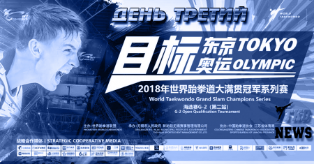 Open Qualification Tournament II for Wuxi 2018 World Taekwondo Grand Slam. День третий. Прямые трансляции.