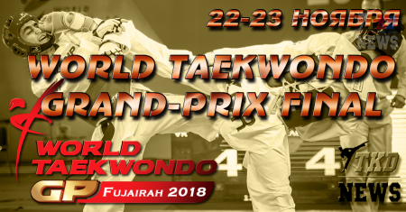 World Taekwondo Grand Prix Series Final, Fujairah-2018.