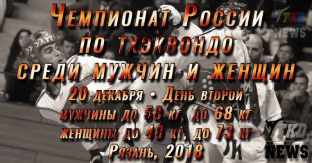 Чемпионат России по тхэквондо WT, Рязань-2018. День второй. Прямая трансляция. Сетки.