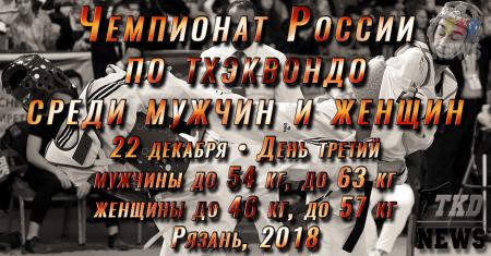 Чемпионат России по тхэквондо WT, Рязань-2018. День третий. Прямая трансляция. Сетки.